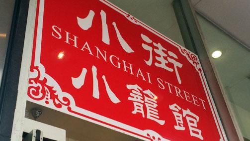 Shanghai Street, Melbourne, Victoria, Australia