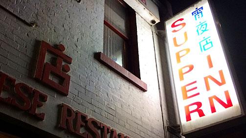 Supper Inn, Melbourne, Victoria, Australia